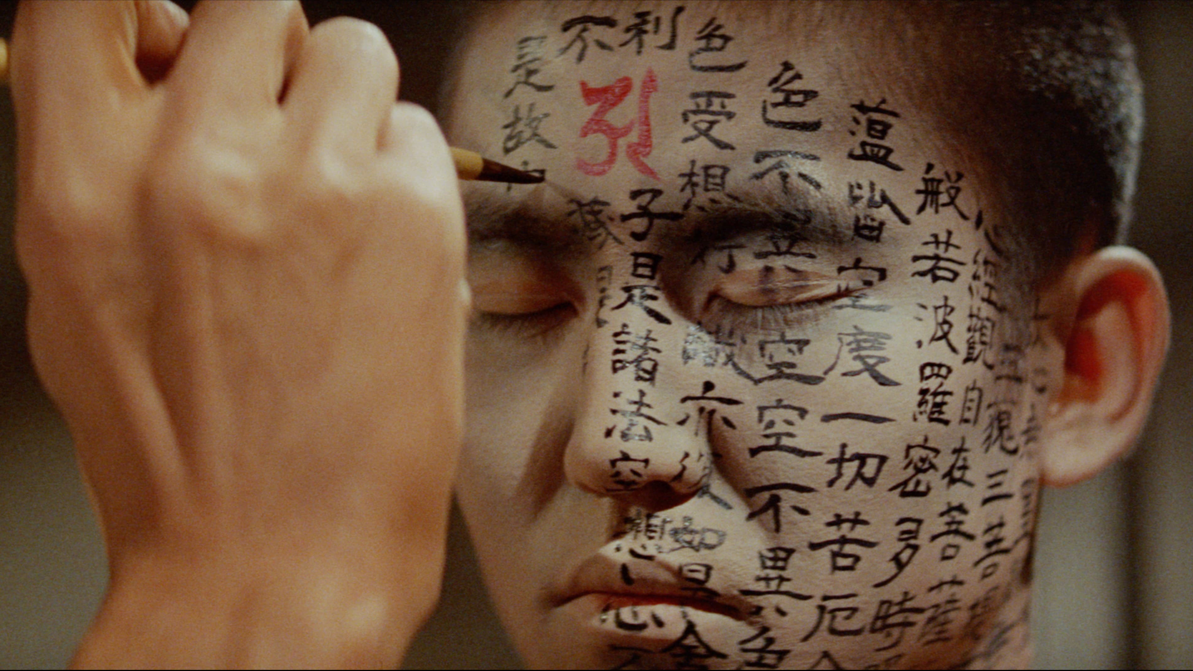 Kwaidan / 怪談 / Ghost Stories (Masaki Kobayashi, 1964), Eureka Entertainment, Japan, 35mm, colour, sound, 183 minutes